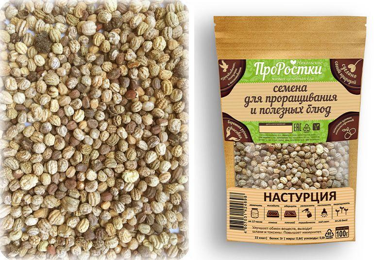 Настурция семена для проращивания
